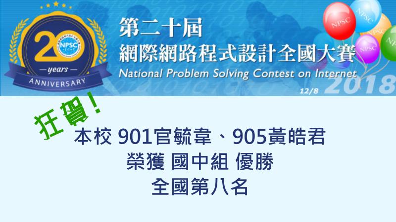 賀!! 本校學生參加「第二十屆網際網路程式設計全國大賽」國中組榮獲優勝
