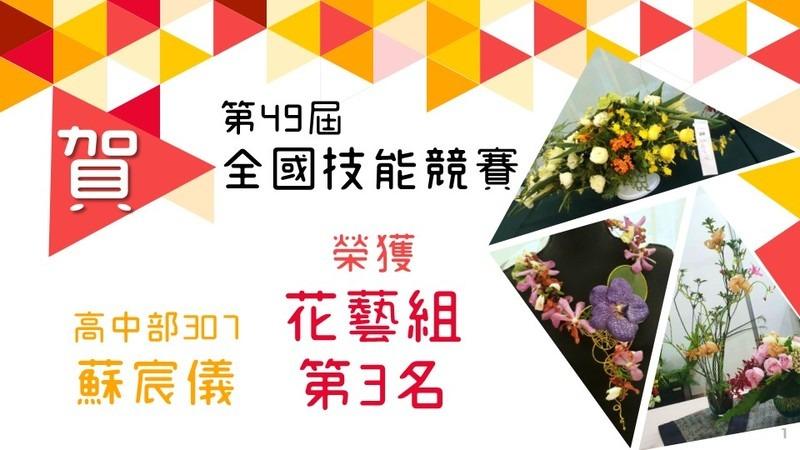 高三蘇宸儀同學 榮獲第49屆全國技能競賽花藝組第3名