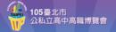 臺北市高中高職網路博覽會