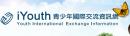 iYouth青少年國際交流資訊網
