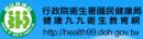 健康九九衛生教育網