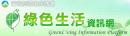 綠色生活資訊網