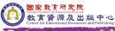 國家教育研究院教育資源及出版中心