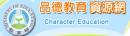 教育部品德教育資源網