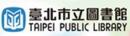 臺北市立圖書館