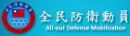 全民防衛動員資訊服務網