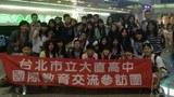 103-2 寰宇視界參訪東京