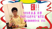 狂賀703黃奕嘉同學參加臺北市102學年度「教育盃」師生圍棋錦標賽四段榮獲第5名