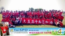 大直師生共同參與2013為愛而跑活動