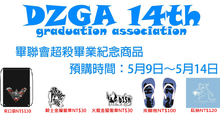 D Z G A 大直畢聯會14th畢業紀念商品