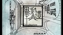 102學年度大直高中畢業典禮將在6/4號隆重舉行,敬邀家長及各界貴賓蒞臨。