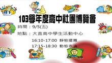 高中社團博覽會於9/5(五)下午舉辦,歡迎高一、二同學踴躍參加。