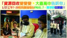 「資源回收變變變˙大直高中告訴你」,1/27上午7:30教育廣播電台FM101.7,要準時收聽喔!!