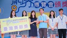 2017網界博覽會臺灣賽銀獎