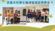 恭賀本校學生獲頒植福宮獎學金